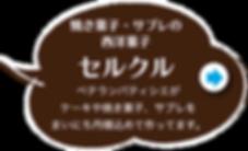 焼き菓子・サブレの西洋菓子セルクル