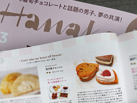 雑誌Hanakoに掲載されました!