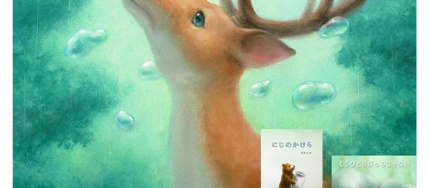 『青野広夢パステル画展~いつも心の片隅に』