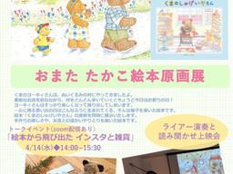 絵本原画展『おまたたかこ展』開催のお知らせ[4/14(水)~4/19(月)]