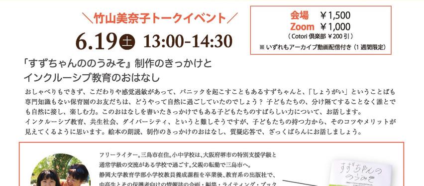 『すずちゃんののうみそ』絵本原画展 のお知らせ[6/17(木)~6/23(水)]