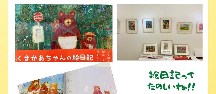 竹内香ノ子絵本原画展『くまかあちゃんの絵日記』