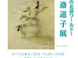『北斎道子展』~癒しと祈りの世界へ~