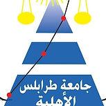 جامعة طرابلس الاهلية.jpg