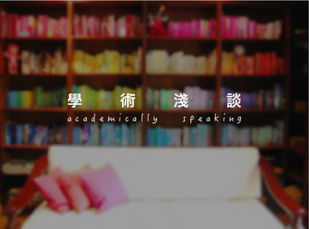 Academically Speaking (04) | 學術淺談