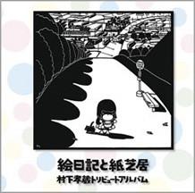 村下孝蔵トリビュートアルバム 「絵日記と紙芝居 ~村下孝蔵トリビュートアルバム~」