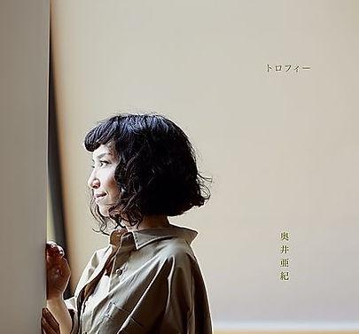 奥井亜紀_トロフィー-1.jpg