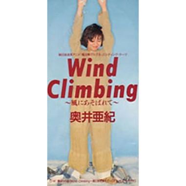 Wind Climbing~風にあそばれて~