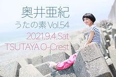 okuiaki_utanomoto54.jpg