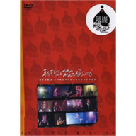 THE LIVE goes on シリーズ第12弾! 「東京百歌&TOKYO ACOUSTIC NITE 2006」