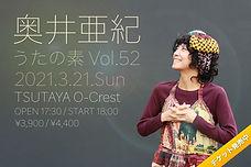 okuiaki52_t1.jpg