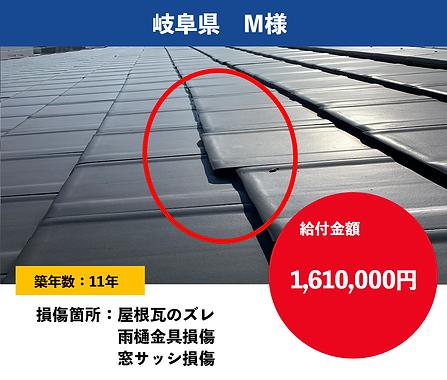 神奈川 屋根のずれ実績.png