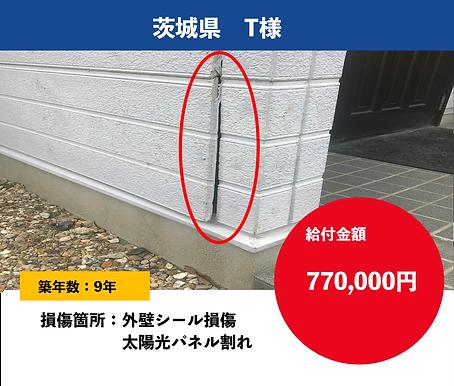 茨城県 外壁損傷実績 14.41.42.png