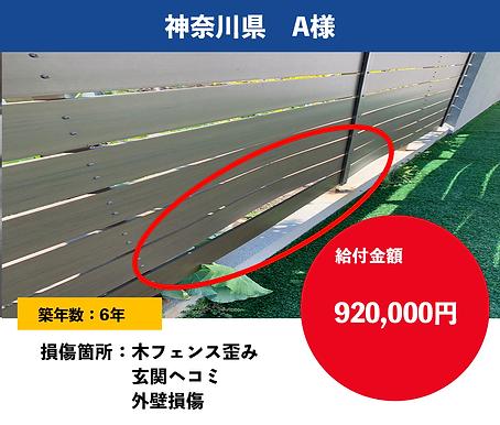 神奈川 木フェンづ実績.png