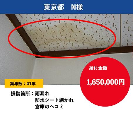 東京都 雨漏れ実績.png