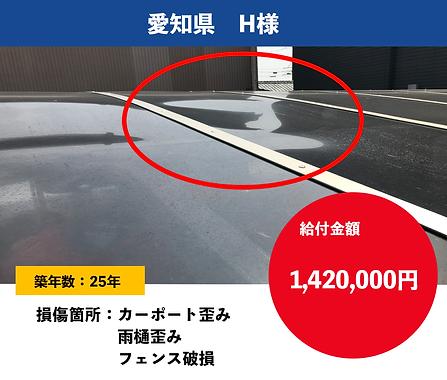 愛知県カーポート実績.png