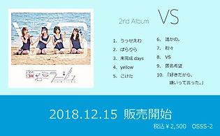 2ndアルバムVS_edited.jpg