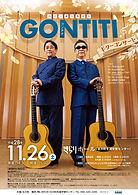 ゴンチチコンサート2016チラシ.jpg