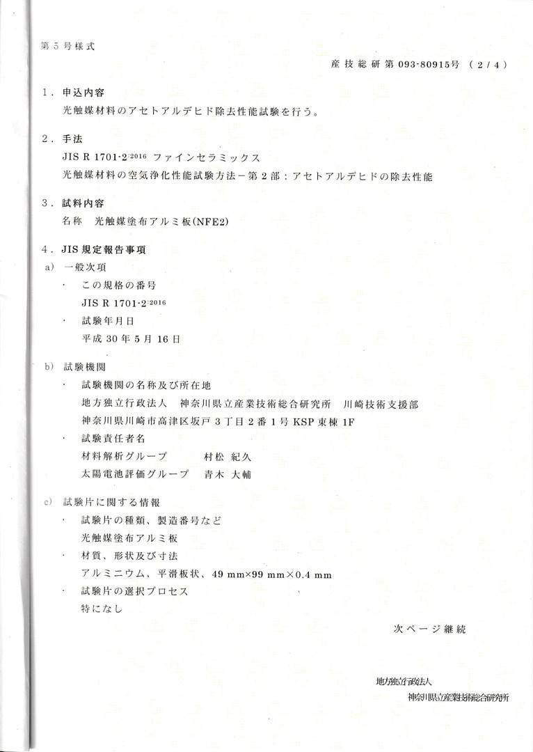 アセトアルデヒド試験成績書-2.jpg