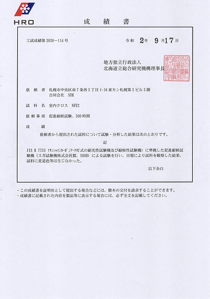 促進耐候試験.jpg