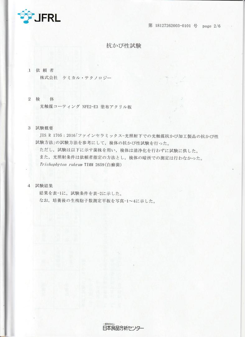 白癬菌試験-2.jpg