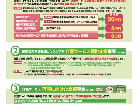 〈介護〉〈障害福祉〉石川県新型コロナウイルス感染症緊急包括支援事業