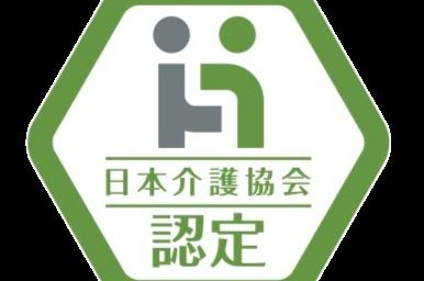社団法人日本介護協会へ加入しました。