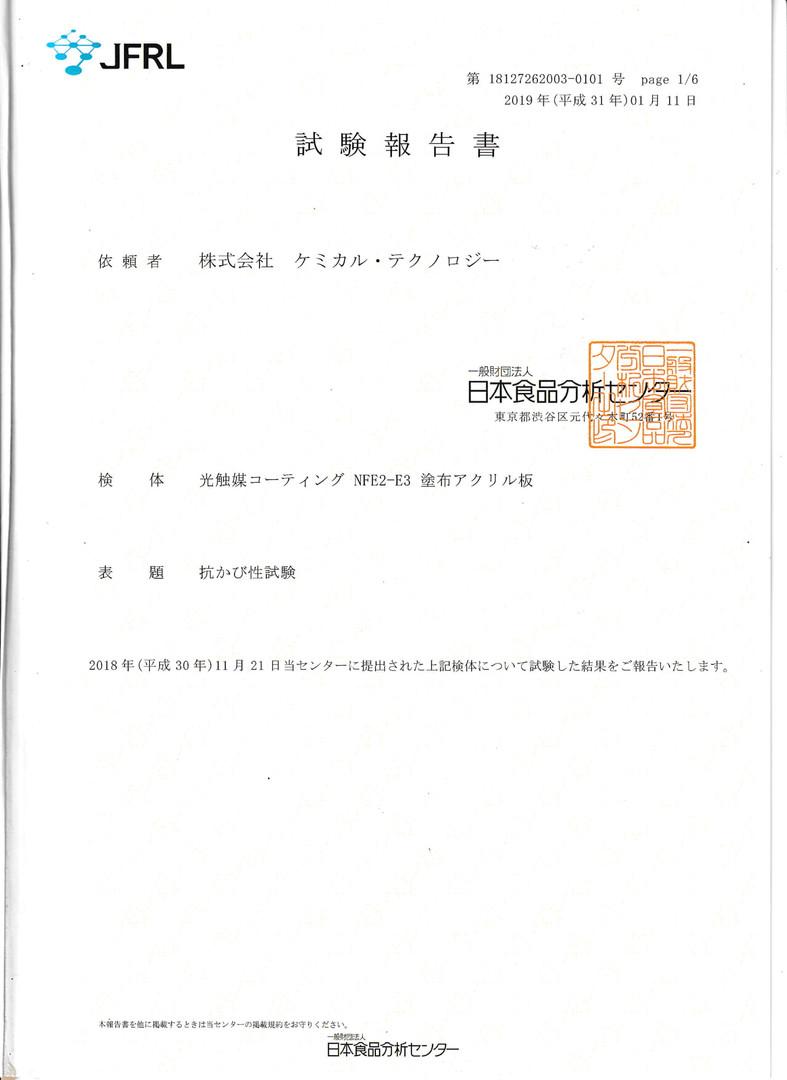 白癬菌試験-1.jpg