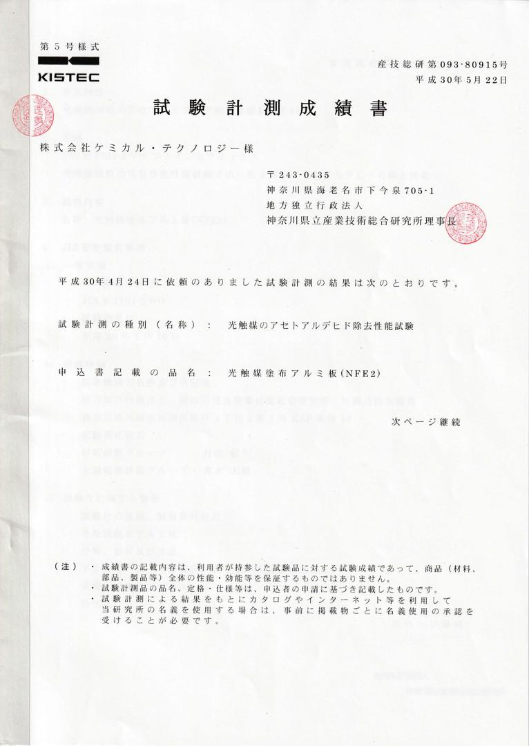 アセトアルデヒド試験成績書-1.jpg