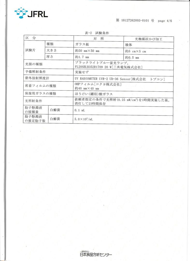 白癬菌試験-4.jpg