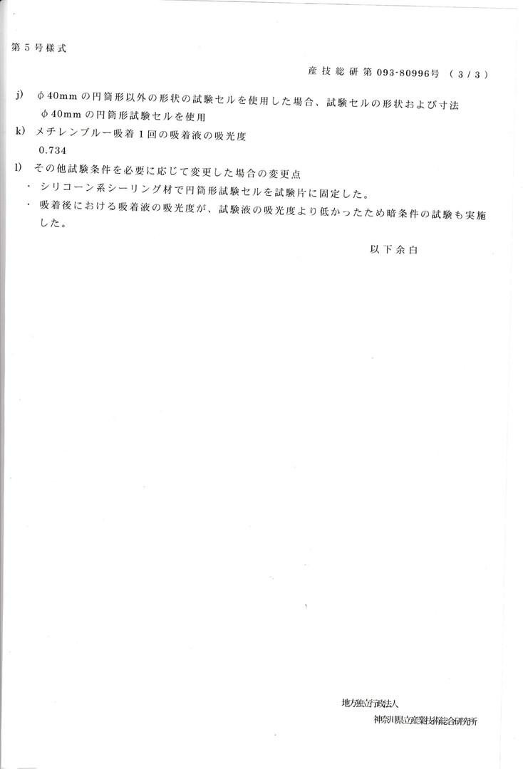 湿式分解証明書-3.jpg