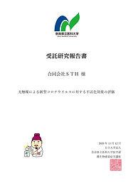 試験結果報告書(合同会社STH様)_page-0001.jpg