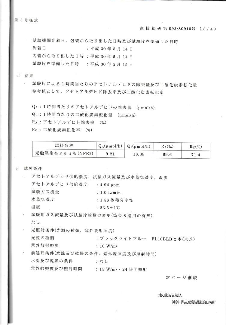 アセトアルデヒド試験成績書-3.jpg