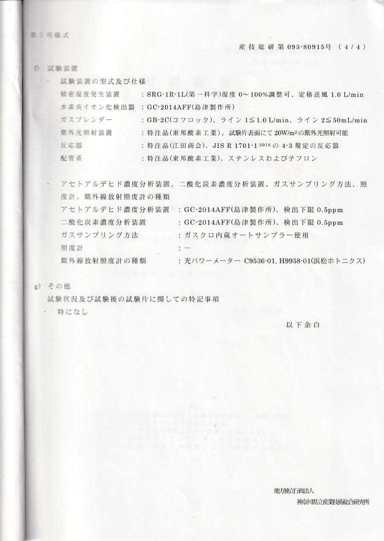 アセトアルデヒド試験成績書-4.jpg