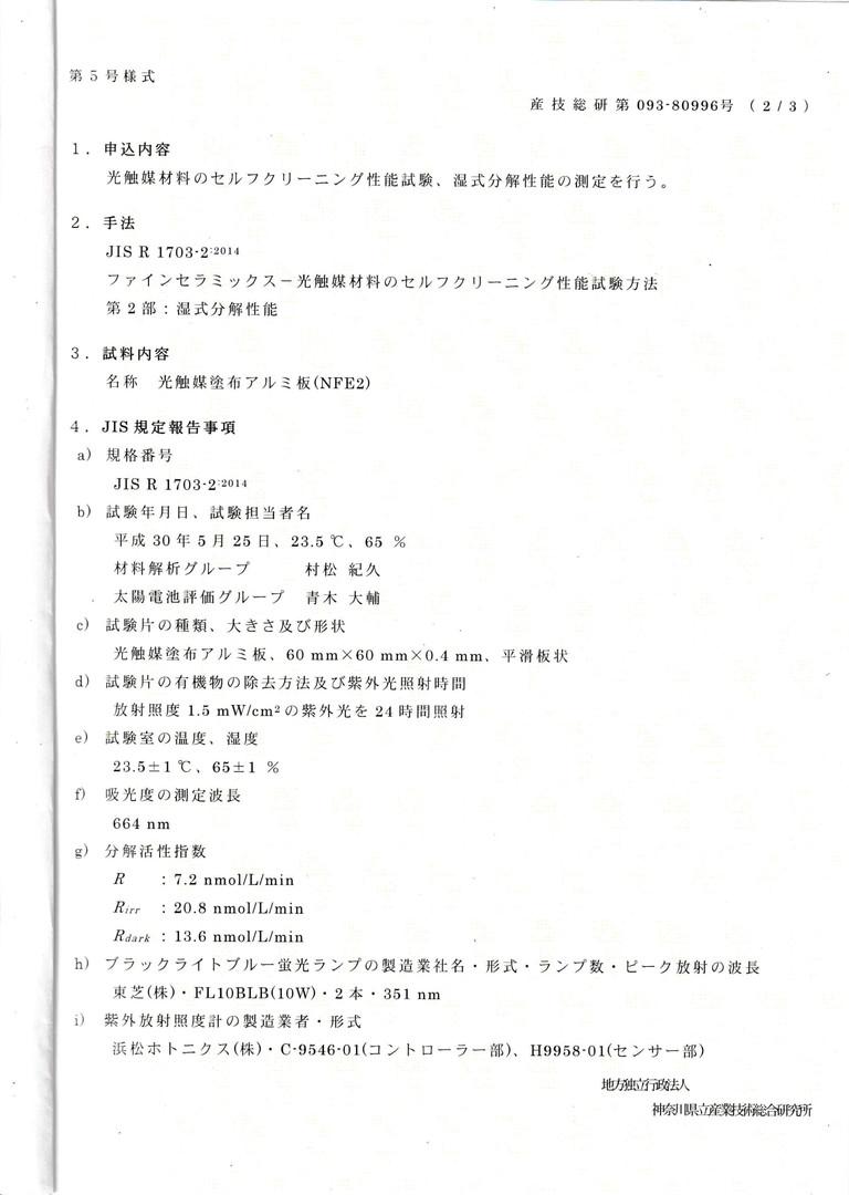 湿式分解証明書-2.jpg