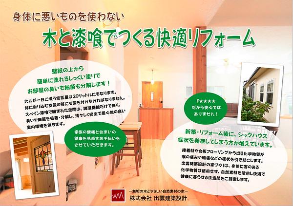 リフォーム東大阪工務店 健康住宅 自然素材住宅 自然素材の家 東大阪