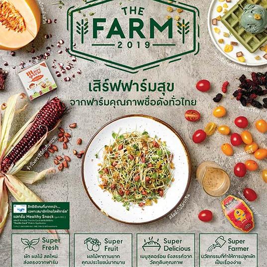 The_Farm