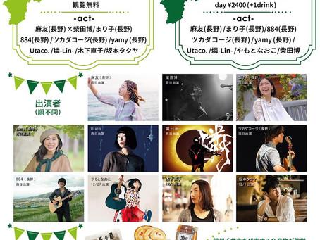 12.1 長野復興支援ライブ