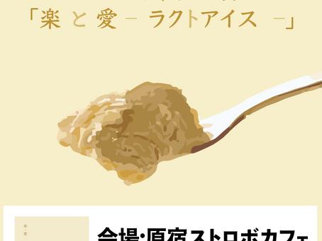 12/12 楽と愛 無料開催について③