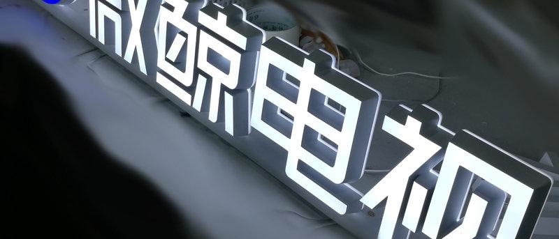 Impact illuminated brand logo led signage letters led lights for acrylic signs