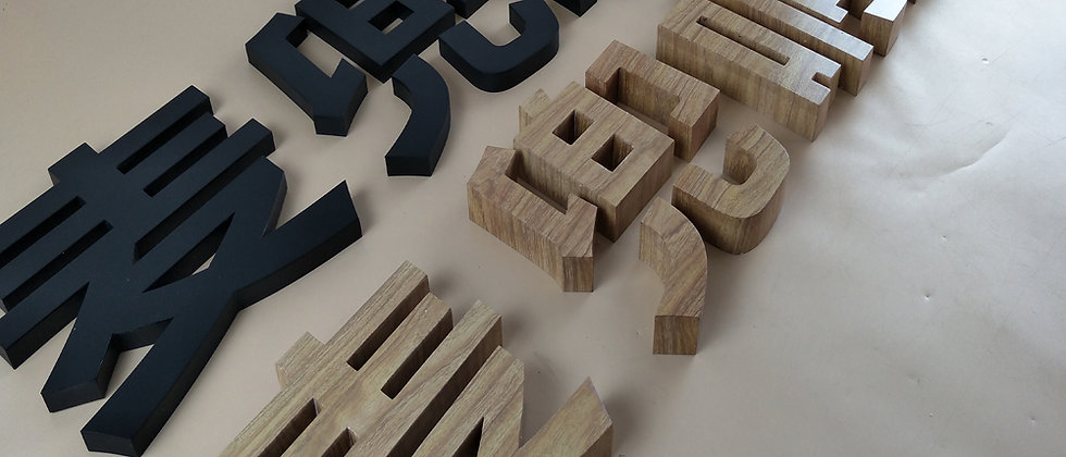 Customized factory outlet panited 3d stainless steel letters Wood grain letters