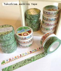 屋久島マスキングテープ