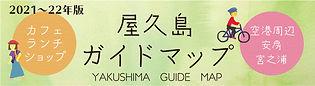 ヤクシマガイドマップバナー.jpg