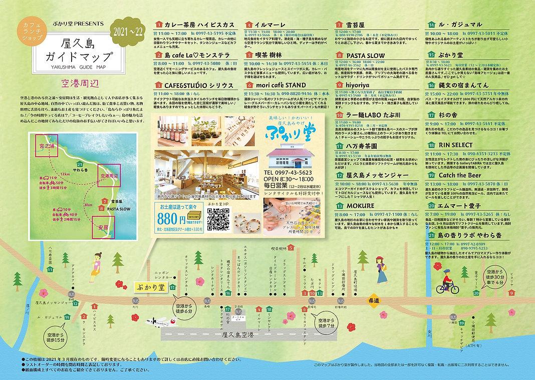 ヤクシマガイドマップ表20210304.jpg
