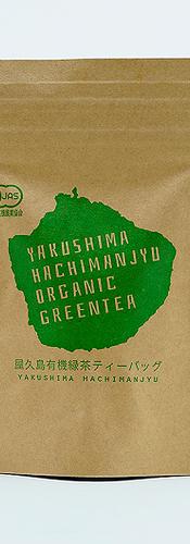 Yakushima Tea