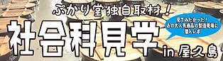 ぷかり堂の社会科見学バナー190203.png