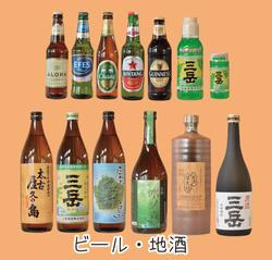 地酒・ビール