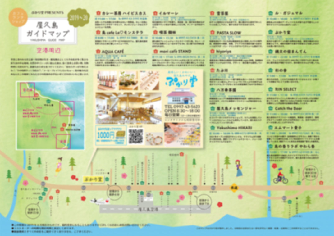 yakushima guidemap.jpg