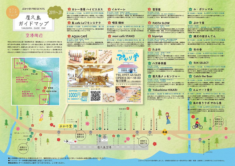 屋久島ガイドマップ