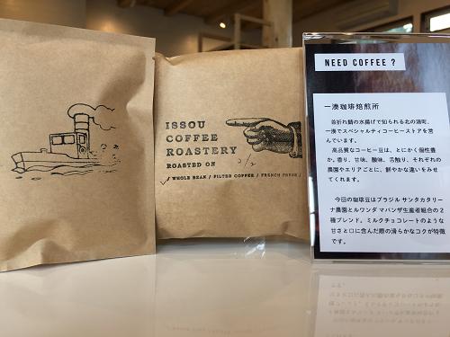 一湊珈琲 コーヒー豆